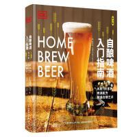 DK自酿啤酒入门指南(修订版) 9787518430406 中国轻工业出版社 格雷格・休斯