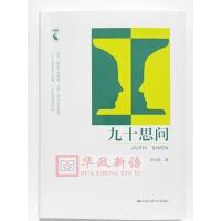 九十思问 张世英 著 哲学家 哲学书籍大智慧 中国人民大学出版社