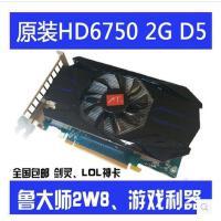 全新HD6750 真2G D5台式机电脑独立游戏显卡秒gtx750 650 960