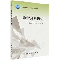 数学分析选讲 隋振璋,丁亮,刘铭 9787030418012睿智启图书