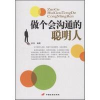 【二手书8成新】做个会沟通的聪明人 紫陌 中国长安出版社