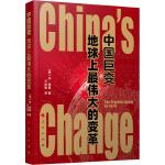中国巨变:地球上最伟大的变革 (英)休・佩曼(Hugh Peyman) 著 万宏瑜 译