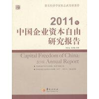 2011年中国企业资本自由研究报告