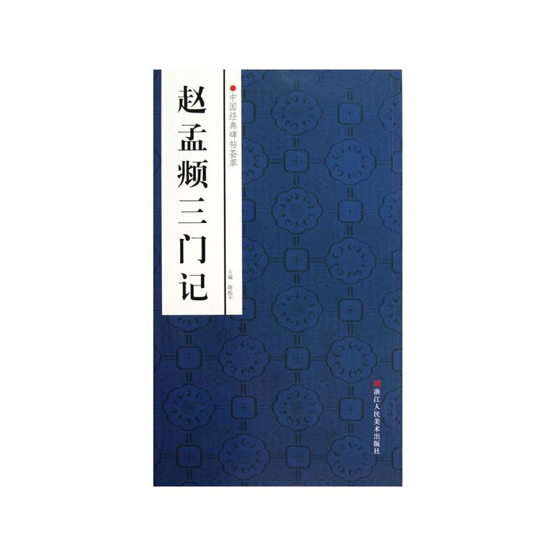 中国经典碑帖荟萃:赵孟頫三门记
