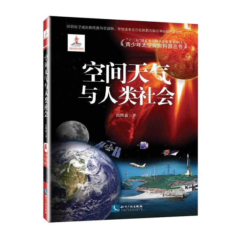 空间天气与人类社会 读懂这本书,了解引力波,引领孩子成长的优秀科普读物,带领读者全方位探索浩瀚而神秘的宇宙世界