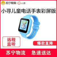 【苏宁易购】小米小寻儿童电话手表GPS定位防水触摸屏小孩学生智能通话手机表