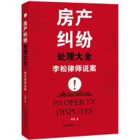 【二手书8成新】房产纠纷处理大全:李松律师说案 李松 法律出版社