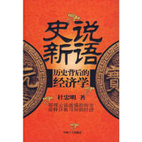 【二手书8成新】史说新语:历史背后的经济学 杜忠明 工人出版社