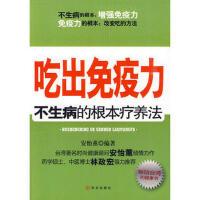 【二手书8成新】吃出免疫力 不生病的根本疗养法 安怡薰著 9787507529357