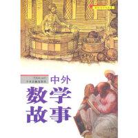 中外数学故事 吴伟丽著 9787534840418