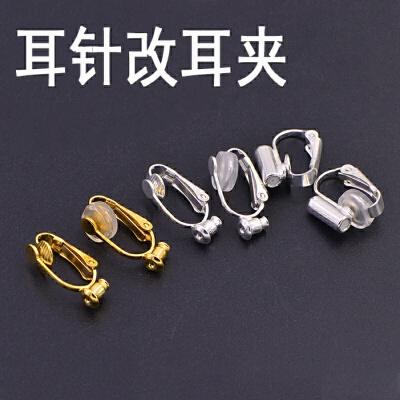 耳钉转换器 DIY耳夹耳环配件无耳洞耳针耳钉改耳夹 无需剪耳针耳夹