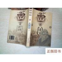 【二手旧书8成新】画说道家上册