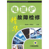 [二手旧书9成新] 电磁炉故障检修精华 薛金梅,吕英杰 9787111410713 机械工业出版社
