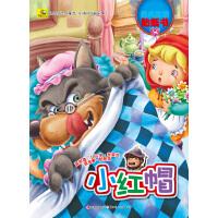 多功能经典童话贴纸书――小红帽(仅适用PC阅读)