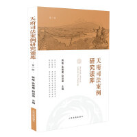 天府司法案例研究�x�欤ǖ谝惠�)