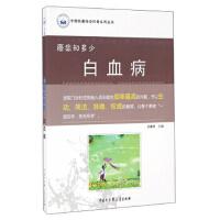 【正版二手书9成新左右】知多少:白血病 王建祥 中国大百科全书出版社
