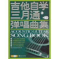 吉他自学三月通弹唱曲集(2)
