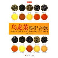 乌龙茶鉴赏与冲泡