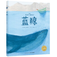 海豚绘本花园:蓝鲸(精)(新版)