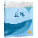 科普绘本:蓝鲸(精)(新版)