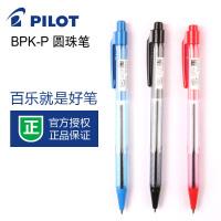 日本原装进口经典款PILOT/百乐BPK-P按动式圆珠笔0.7mm原子笔学生办公文具