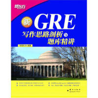【二手书8成新】:GRE写作思路剖析与题库精讲 张雷冬 群言出版社