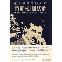 【二手旧书8成新】被世界遗忘的天才:特斯拉回忆录 (美)特斯拉 9787511807793 法律出版社