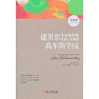 诺贝尔文学奖作家短篇小说精选――高尔斯华绥