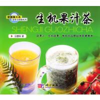 生机果汁茶