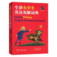 商务印书馆:牛津小学生英汉双解词典