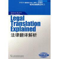 【二手旧书8成新】外教社翻译硕士专业法律翻译解析 阿尔卡拉兹 上海外语教育出版社9787544608367
