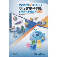2012第5届全国中小学交互式电子白板学科教学大赛精品课例-幼儿园(6DVD-ROM)