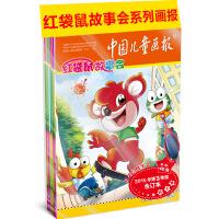 红袋鼠故事会 2015年第三季度合订本