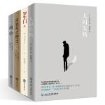 人间失格+罗生门+月亮与六便士+面纱:套装全4册(春上村树、张爱玲珍爱一生的巨作。)