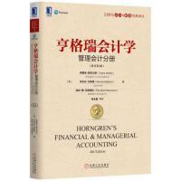 亨格瑞会计学:管理会计分册原书第4版Nobles