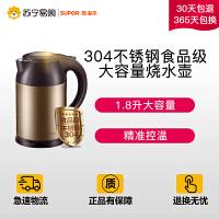 【苏宁易购】SUPOR/苏泊尔 SWF18E09C电热水壶304不锈钢食品级大容量烧水壶保