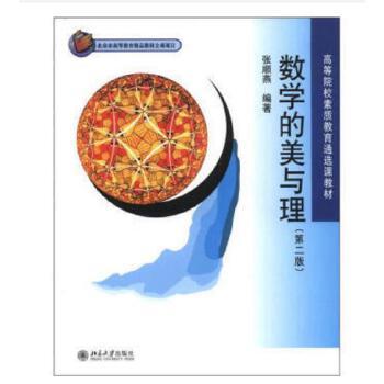 数学的美与理(第二版) 张顺燕著 301208700 全新正版教材