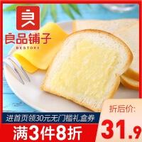 良品铺子 吐司面包800g*1箱夹心面包蛋糕零食早餐食品整箱切片