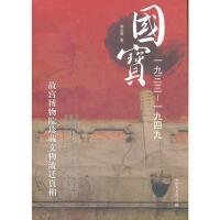 【二手书8成新】国宝1933-1949:故宫博物院珍藏文物流迁真相 窦应泰 新世界出版社