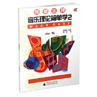我爱乐理 音乐理论简单学2,琳娜昂著,广西师范大学出版社,9787559801647
