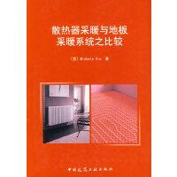 散热器采暖与地板采暖系统之比较