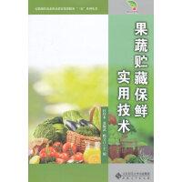 果蔬贮藏保鲜实用技术