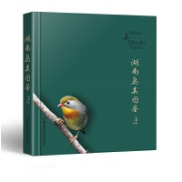 湖南鸟类图鉴