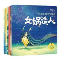 神仙的一天・给幼儿的中国神话(套装6册)