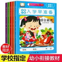 全5册幼小衔接整合教材拼音数学语文一日一练学前班幼儿园教材全套3-6岁早教启蒙益智书籍
