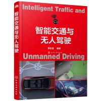 智能交通与无人驾驶 智能交通系统技术应用书籍 智能交通指挥 城市智能公共交通 智能高速公路系统 汽车无人驾驶技术书籍