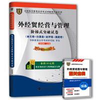 【正版】自考试卷 自考 00101 外经贸经营与管理 阶梯式突破试卷