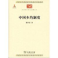 中国乡约制度(中华现代学术名著丛书) 杨开道 商务印书馆