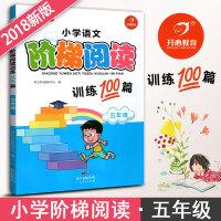 小学语文阶梯阅读训练100篇 五年级 适用部编教材 小学5年级语文阅读辅导练习册资料书 技能讲解、逐步提高、阶梯上升