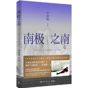南极之南(毕淑敏2018新书)